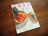 天然生活 9月号 読書と料理