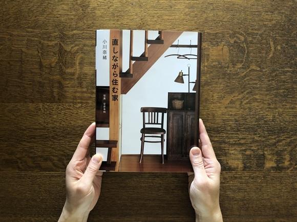 最新刊『直しながら住む家』明日発売です