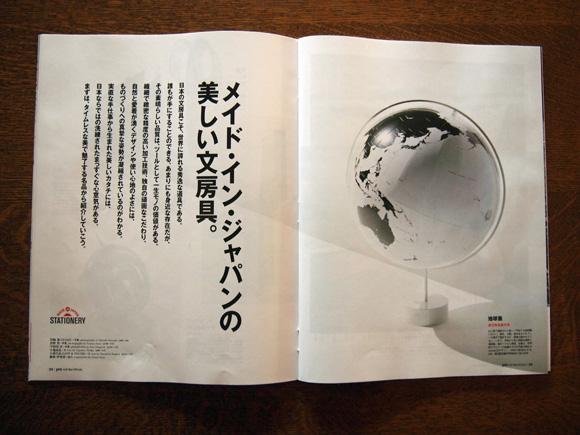 pen 「メイド・イン・ジャパンの美しい文房具」