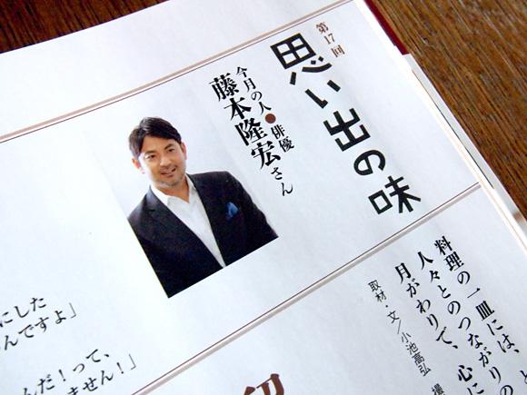 思い出の味 藤本隆宏さん