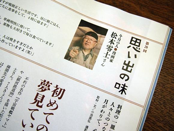 思い出の味 松本零士さん