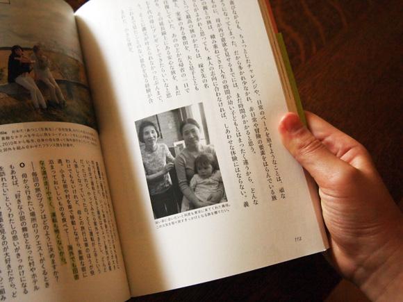 0728kokoroninokoru_kazokunorabi001.jpg