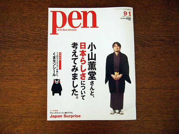 本日発売!Pen まるごと1冊 小山薫堂さん