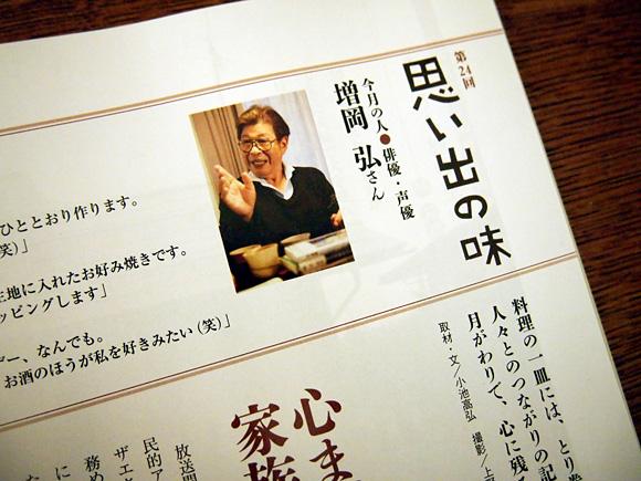 増岡弘の画像 p1_2