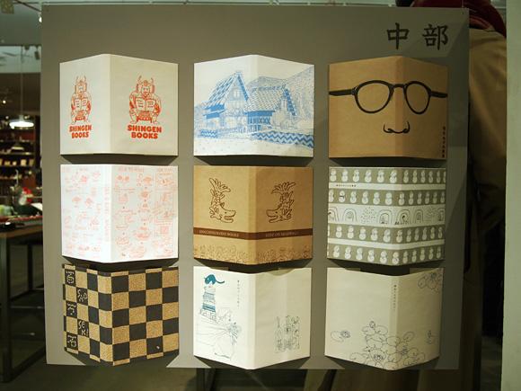 水縞「日本のかたち」展