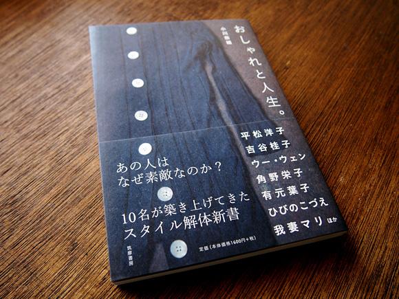 1210osharetojinsei001.jpg