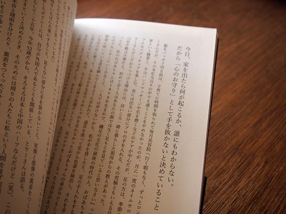 1210osharetojinsei003.jpg