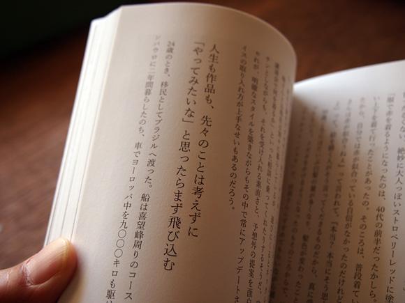 1210osharetojinsei004.jpg