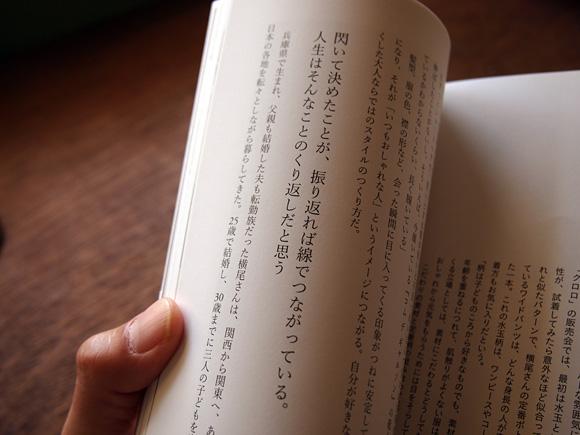 1210osharetojinsei005.jpg