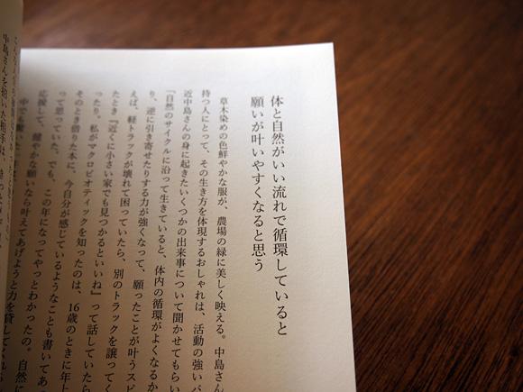 1210osharetojinsei006.jpg