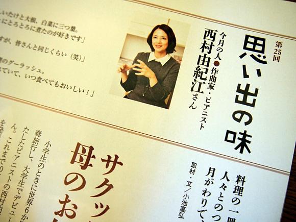 思い出の味 西村由紀江さん