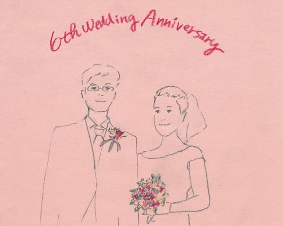 結婚6周年
