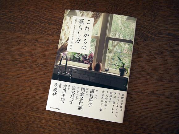 『これからの暮らし方』発売!