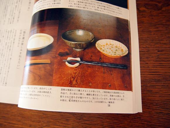 『暮しの手帖』の「茶碗と皿と箸」