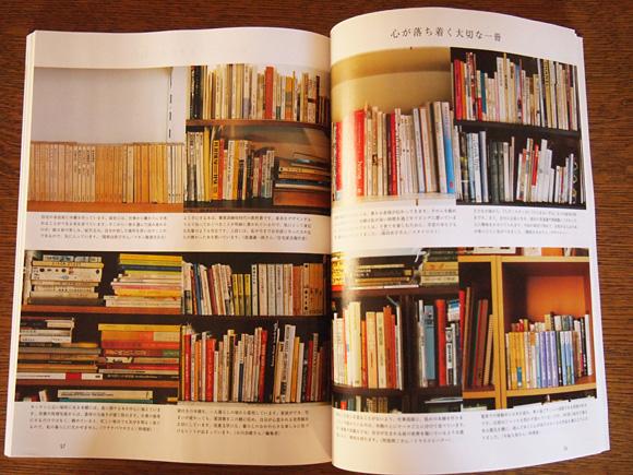暮しの手帖69号「秘密の本棚」