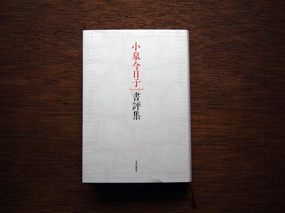 『小泉今日子 書評集』