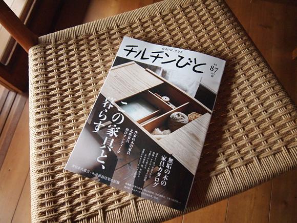 『チルチンびと』87号「家具が紡ぐ暮らしの風景」