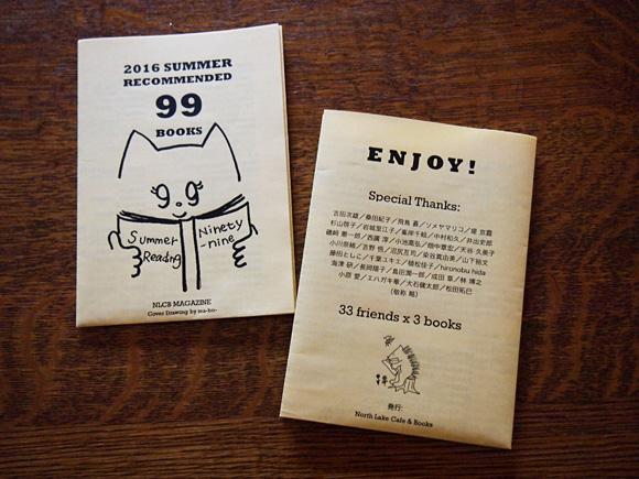 夏の99冊
