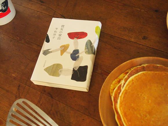 平松洋子さんのパンケーキ
