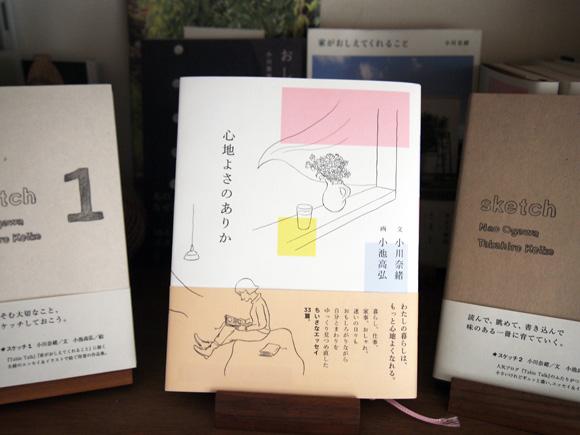 『心地よさのありか』本日発売!