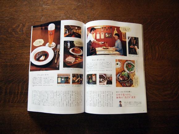 天然生活9月号「私の行きつけ食堂」&ウー・ウェンさんの『お手当て料理』