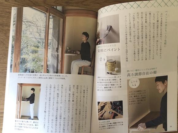 『婦人之友』5月号「つくる手・えらぶ目」拡大版