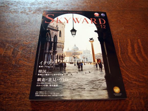 SKYWARD 12月号