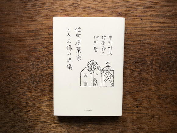 『住宅建築家 三人三様の流儀』