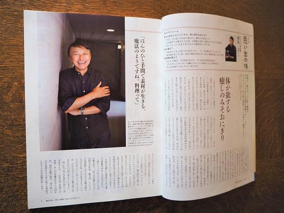 aijima_kazuyukisan02.JPG