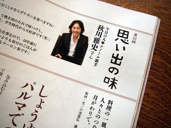 思い出の味 秋川雅史さん