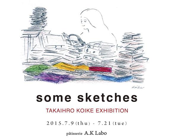 『sketch』出版記念イラスト展「some sketches」開催のお知らせ