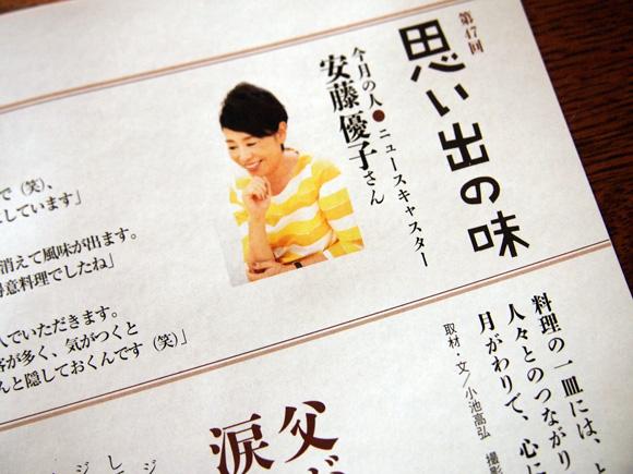 思い出の味 安藤優子さん