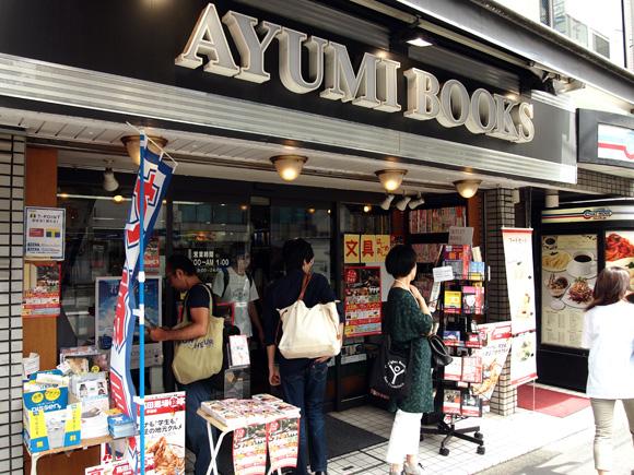 ayumibooks001.jpg