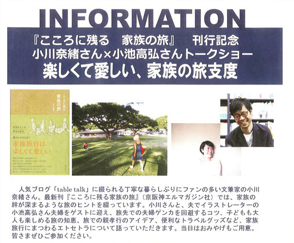 カルロバ名古屋『こころに残る 家族の旅』刊行記念トークイベントのおしらせ