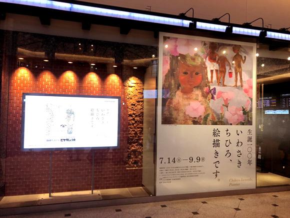 chihiro_tokyo01.jpg