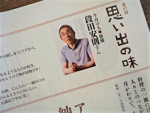 思い出の味 段田安則さん