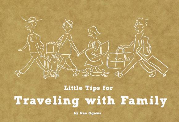『こころに残る 家族の旅』刊行記念トークイベントのお知らせ