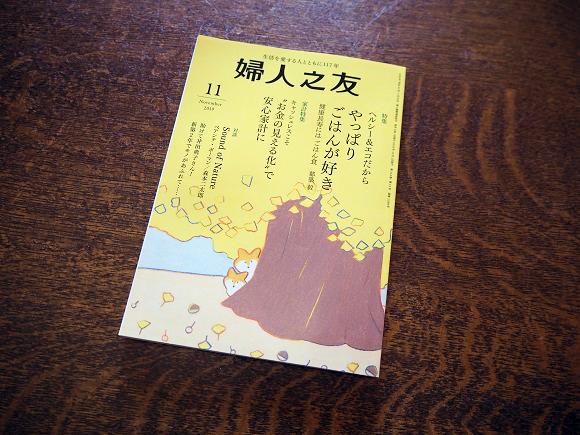 fujinnotomo1101.JPG