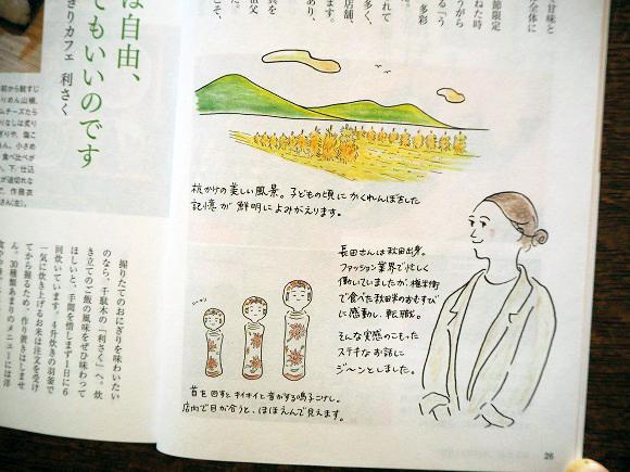 fujinnotomo1104.JPG