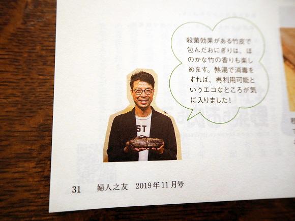 fujinnotomo1106.JPG