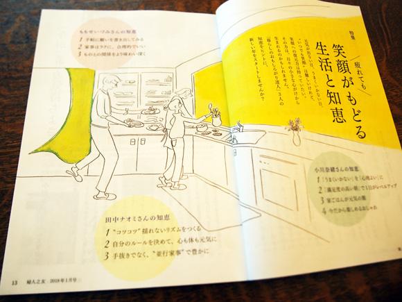fujinnotomo_tobira001.jpg