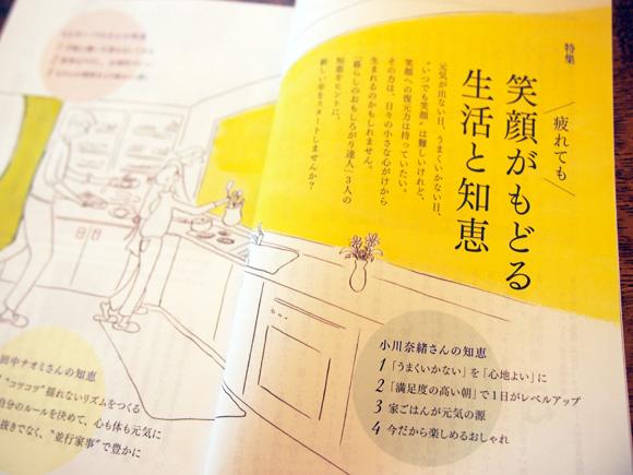 fujinnotomo_tobira002.jpg