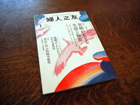 fujinnotomo_tobira005.jpg