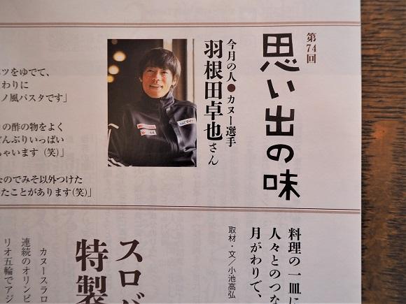 haneda_takuyasan001.JPG