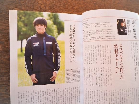 haneda_takuyasan002.JPG