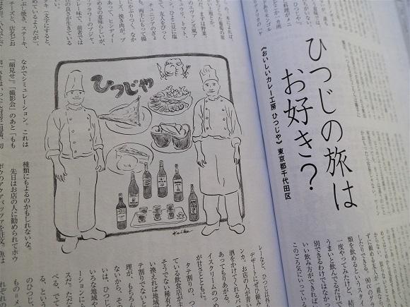 hitsujiya001.JPG