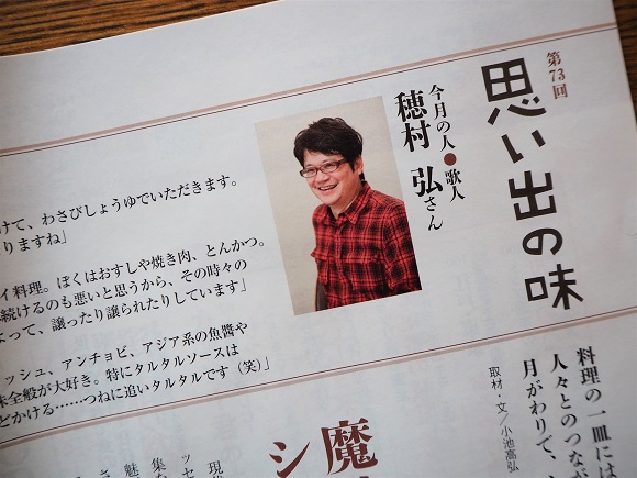 homurahiroshisan01.JPG