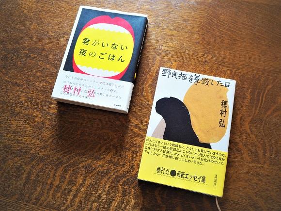 homurahiroshisan03.JPG