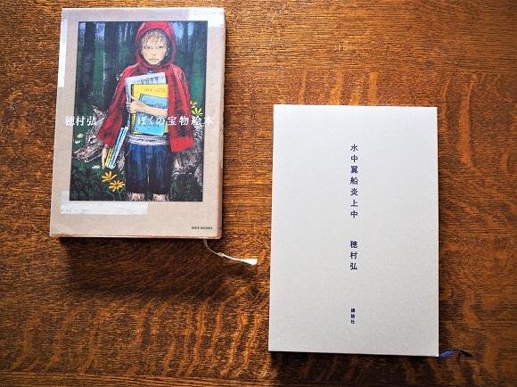 homurahiroshisan04.JPG