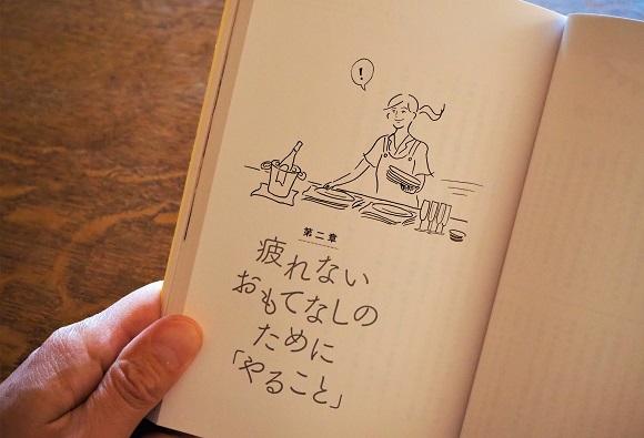 hondariekosan_omotenashi002.JPG